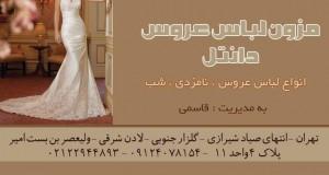 مزون لباس عروس دانتل در تهران