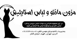مزون مانتو و لباس استایلیش در تهران