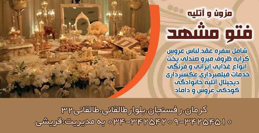 مزون و آتلیه فتومشهد در کرمان