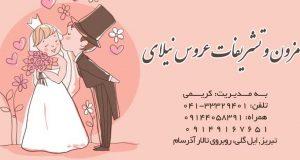 مزون و تشریفات عروس نیلای در تبریز
