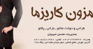 مزون کاریزما در تهران