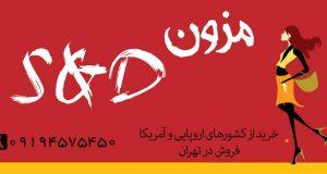 مزون S & D در تهران