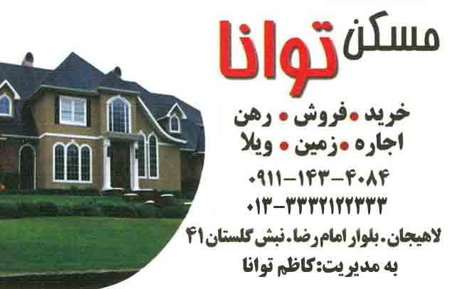 مسکن توانا در لاهیجان
