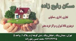 مسکن رفیع زاده در تهران