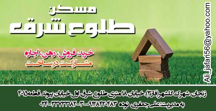 مسکن طلوع شرق در زنجان