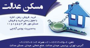 مسکن عدالت در تهران