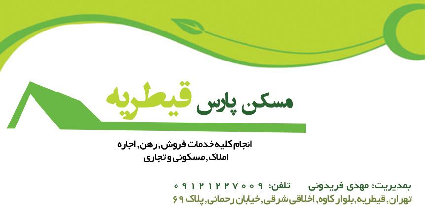 مسکن پارس قیطریه در تهران