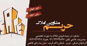 مشاورین املاک حریم در تبریز