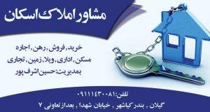 مشاور املاک اسکان در بندرکیاشهر