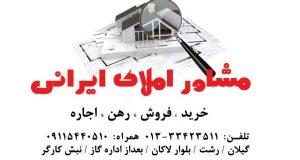 مشاور املاک ایرانی در رشت