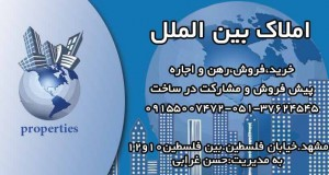 مشاور املاک بین الملل در مشهد