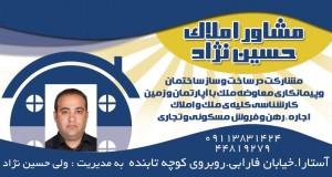 مشاور املاک حسین نژاد در آستارا