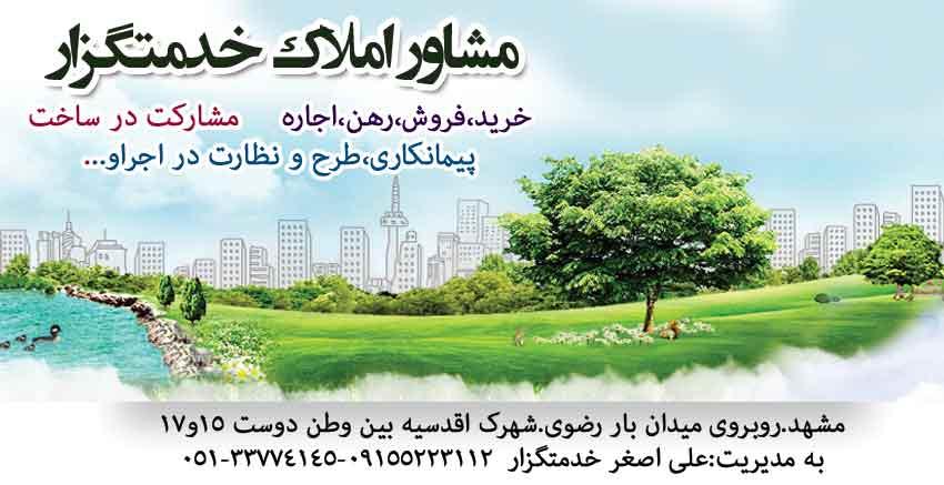 مشاور املاک خدمتگزار در مشهد