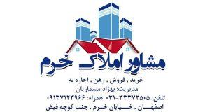 مشاور املاک خرم در اصفهان
