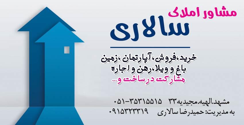 مشاور املاک سالاری در مشهد
