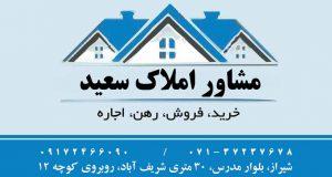 مشاور املاک سعید در شیراز