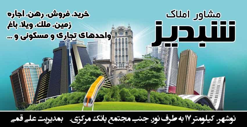 مشاور املاک شبدیز در نوشهر