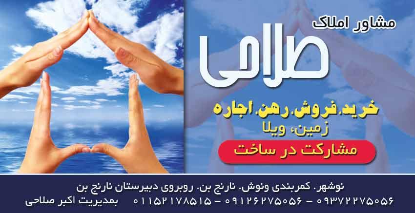 دفتر املاک صلاحی در نوشهر
