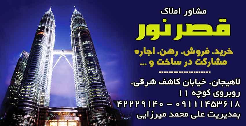 مشاور املاک قصر نور لاهیجان