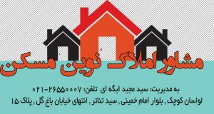 مشاور املاک نوین مسکن در تهران