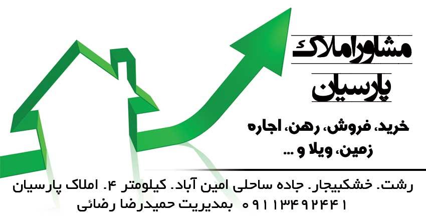 مشاور املاک پارسیان