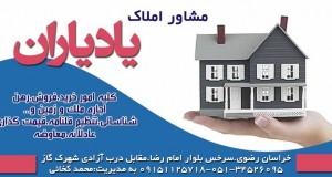 مشاوراملاک یادیاران در مشهد
