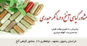 مشاور گیاهی آنخ و درمانگر حیدری در مشهد