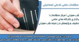 طب سوزنی مرکز مطالعات در مازندران