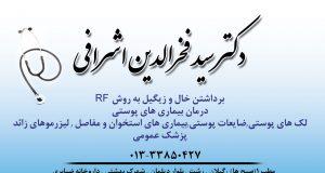 مطب دکتر اشرافی