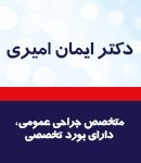 مطب دکتر ایمان امیری