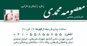 دکتر معصومه محمدی در تهران