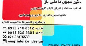 معماری و دکوراسیون داخلی ناژ در تهران
