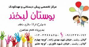 مرکز تخصصی پیش دبستانی و مهدکودک بوستان لبخند در رشت