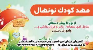 مهد کودک نونهال در لاهیجان
