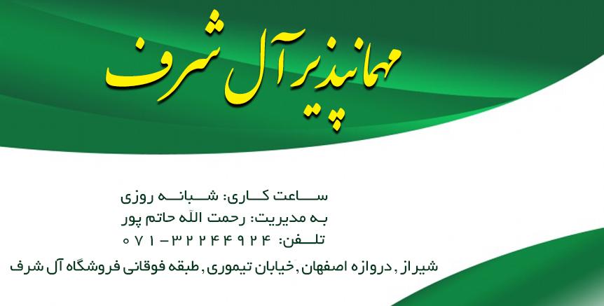 مهمانپذیر آل شرف در شیراز