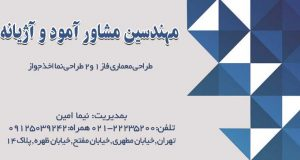 مهندسین مشاور آمود و آژیانه در تهران