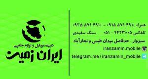 موبایل ایران زمین در سبزوار