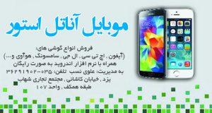 موبایل فروشی آناتل استور در یزد
