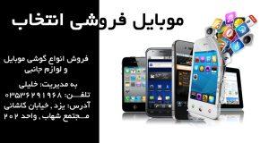موبایل فروشی انتخاب در یزد