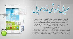 موبایل فروشی خانه موبایل در یزد