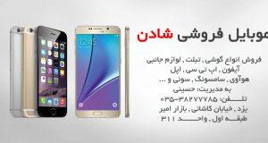 موبایل فروشی شادن در یزد
