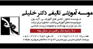 موسسه آموزشی تالیفی دکتر خلیلی در بیرجند