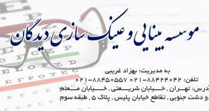 موسسه بینایی و عینک سازی دیدگان در تهران