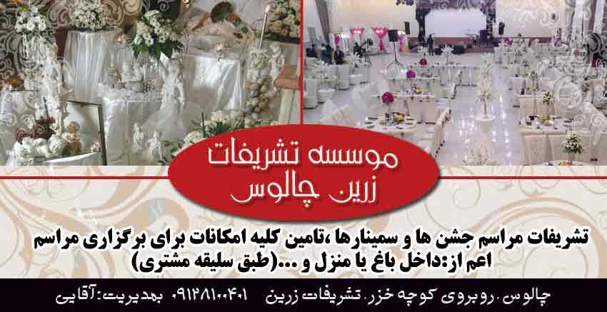 تالار عروسی چالوس