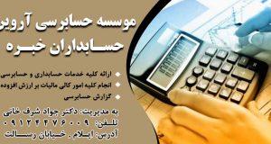 موسسه حسابرسی آروین حسابداران خبره در ایلام