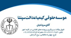 موسسه حقوقی کیمیا عدالت سپنتا در کرج