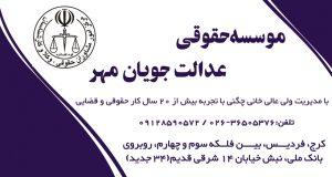 موسسه حقوقی عدالت جویان مهر در کرج