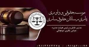 موسسه حقوقی و داوری عباس باقری دونچالی