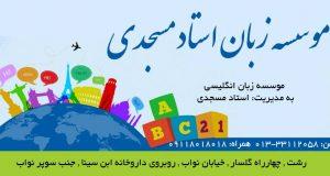 موسسه زبان استاد مسجدی در رشت