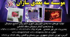 موسسه سه بعدی سازان در تهران